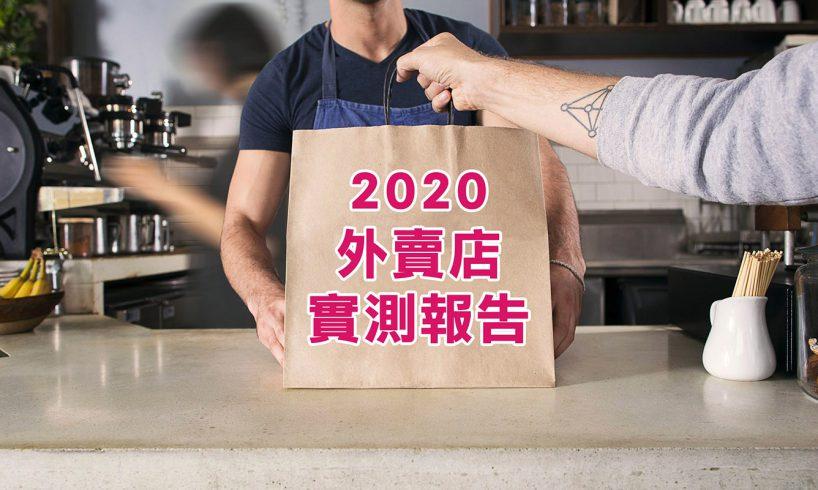 2020外賣店數據實測報告: 總結外賣運營4大關鍵要點